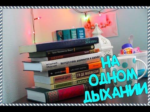 Весенний топ книг     Читаются на одном дыхани