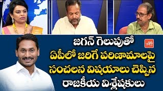 Political Analysis on AP Election Results 2019 | YSRCP VS TDP | YS Jagan | Chandrababu