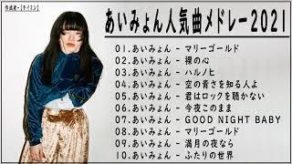AIMYON Best Hit Medley 2021 あいみょん ベストヒットメドレー 2021