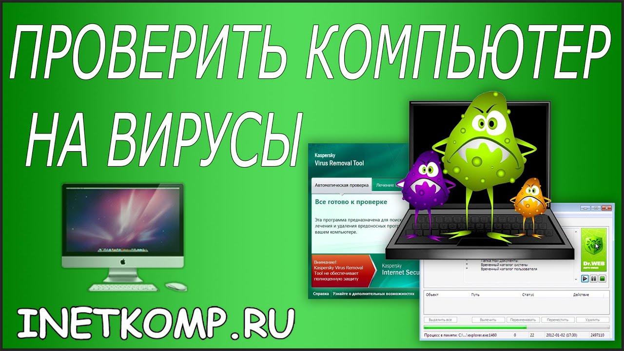 Как сделать компьютере вирус