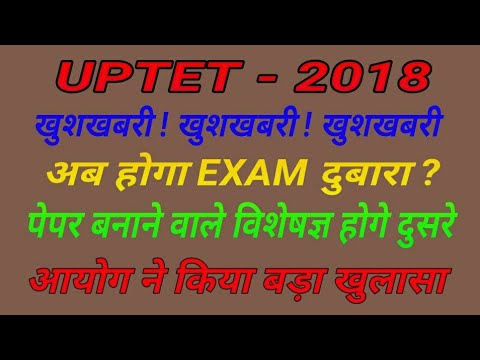 UPTET 2018 Big Breaking News latest Update / UPTET Revised Answer key Lasted Information //