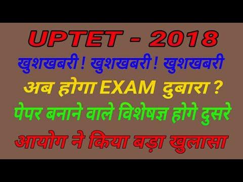UPTET 2018 Big Breaking News latest Update / UPTET Revised Answer key Lasted Information //