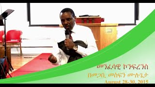 Conference by Pastor Mesfin Mulugeta (Aug 28, 2015) held at Ammanuel Montreal Evangelical Church