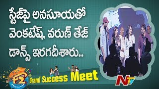 F2 Grand Success Meet