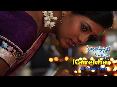 Kairegai Polathan Kadhal song
