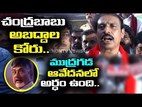 CPI Ramakrishna Slams CM Chandrababu Over Kapu Reservations || CPI Ramakrishna Supports Mudragada