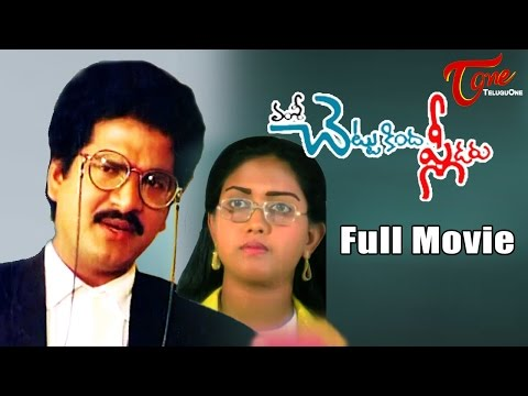 Chettu Kinda Pleader - Full Length Telugu Movie - Rajendra Prasad - Kinnera - Urvashi