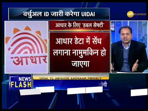UIDAI introduces virtual ID, steps up security, limited KYC for Aadhaar card holders; Special Report