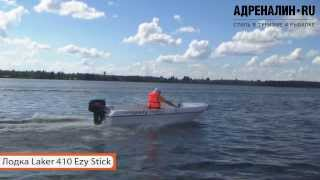 Лодка Laker 410 Ezy Stick