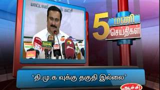 17TH JAN 5PM MANI NEWS