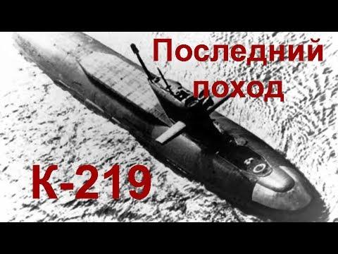 Последний поход     АПЛ  К-219