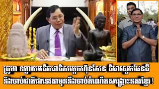 គ្រូមា ទម្លាយអតីតជាតិសម្ដេច ហ៊ុន សែន _ Former Samdech Hun Sen is king and angel