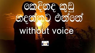 Kedinada Kudu Hadannata Enne Karaoke (without voice) කෙදිනද කූඩු හදන්නට එන්නේ