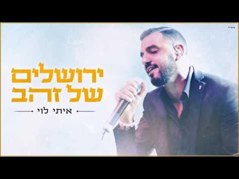 איתי לוי - ירושלים של זהב