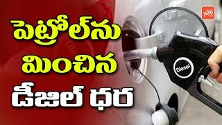 Diesel Prices Crosses Petrol Price |  Fuel Prices Today | Petrol Rates Today