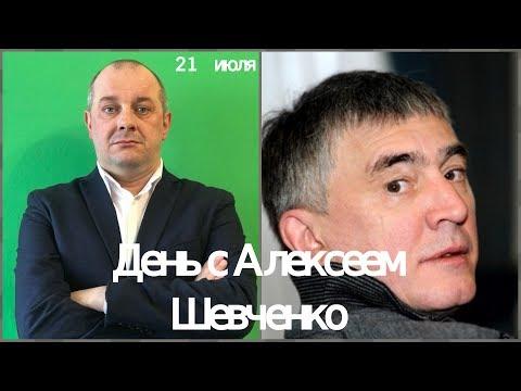 Издевательства в Уфе. День с Алексеем Шевченко 21 июля