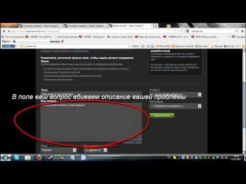 Как вернуть взломанный аккаунт в steam