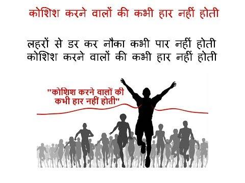 कोशिश करने वालों की कभी हार नहीं होती   Inspirational Hindi Songs   Motivational song  