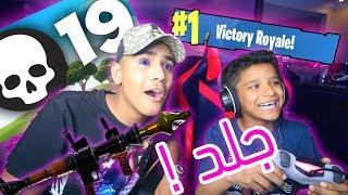 اخوي الصغير يلعب فورتنايت !! ( ماتتوقع وش صار ! ) Fortnite