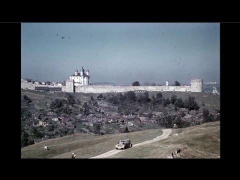 Смоленск в цвете / Smolensk in Colour: 1941-1942
