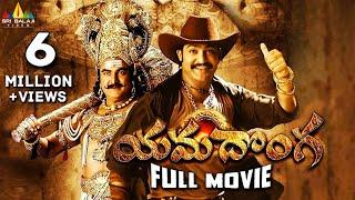 Yamadonga (Lok Parlok) Full Movie || Jr.NTR, Priyamani || 1080p || With English Subtitles