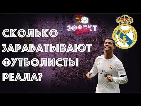 Сколько зарабатывают футболисты Реала? | Эффект Бабла #1