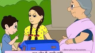 Come, Let Us Help Grandma Clean Her Bag (Hindi)