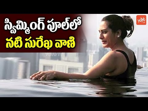 Actress Surekha Vani Caught In Swimming Pool | Social Viral Video | Tollywood | YOYO TV Channel