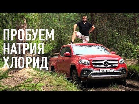 Технопикник - как засадить Mercedes X и распаковка хлорида натрия