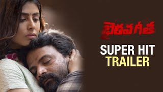 Bhairava Geetha SUPER HIT Trailer | RGV | Dhananjaya | 2018 Latest Telugu Movies | Telugu FilmNagar
