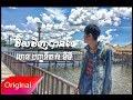 វិលវិញបានទេ - Vil Vinh Ban Te - By លាន បញ្ចនីត ft ទីទី [ Khmer Original Song ]