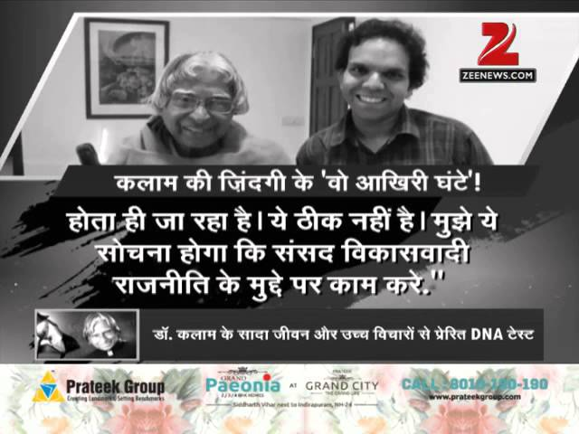 DNA: Complete analysis of APJ Abdul Kalam's life and achievements