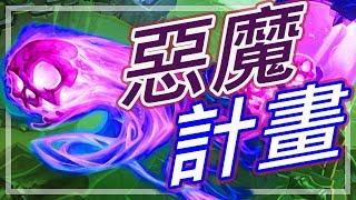 [爐石] 惡魔計畫控制術 - 你的藍龍看起來怪怪的耶!?!
