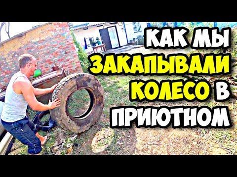 Как правильно закапывать колесо в землю || Закапываем колесо в Приютном Калмыкия || Жизнь в деревне