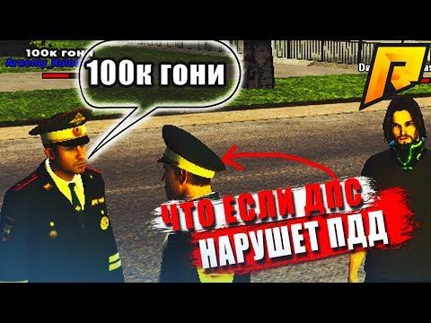 Что будет если сотрудник ДПС будет нарушать ПДД | #28 Radmir RP CRMP🔞