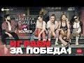 Mihaela Fileva Ft. Iskrata   Igraem Za Pobeda (Official Video)
