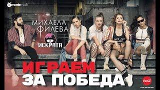 Михаела Филева и Искрата - Играем за победа