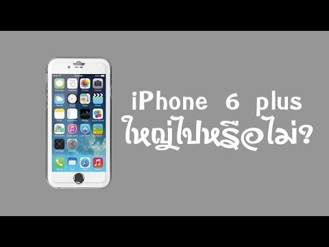 iPhone 6 plus ใหญ่ไปหรือไม่?! (Review รีวิว!)