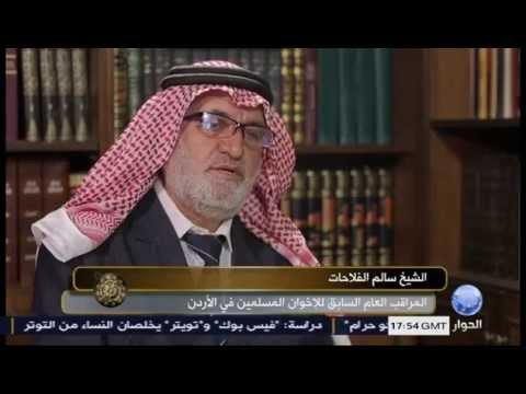 مراجعات مع الشيخ سالم الفلاحات الحلقة 12