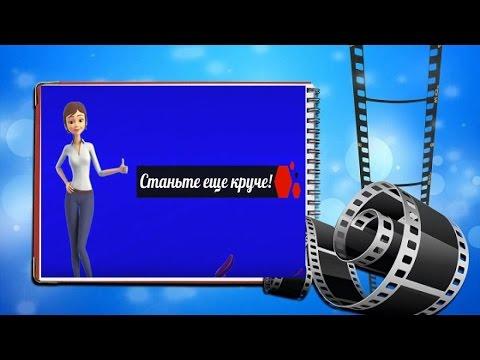 Видео  маркетинг Открою все секреты видео  маркетинга Видео  маркетинг для бизнеса 1