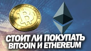 Стоит ли покупать Bitcoin/Ethereum? Какую криптовалюту стоит покупать?