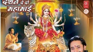 Darshan De Do Mahaamaai Ram Kumar Lakkha [Full Song] I Darshan De Do Mahaamaai