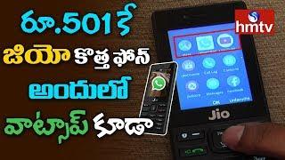 New Jio Phone At Rs. 501   Jio Phone Monsoon Hungama Offer    hmtv