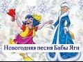 Новогодняя песня Бабы Яги и слова mp3