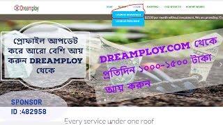 How to update dreamploy profile | Earn money bangla tutorial 2017 | প্রতিদিন আয় করুন ১০০০-১৫০০ টাকা