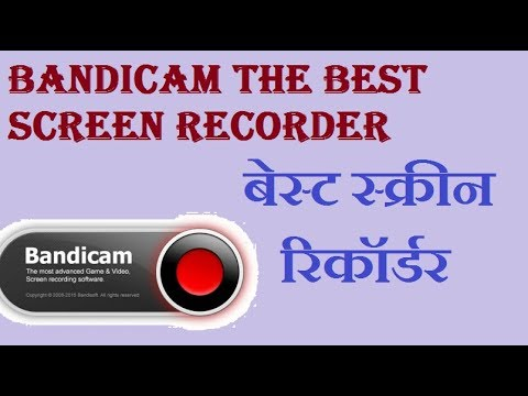 RECORD YOUR COMPTER SCREEN USING BANDICAM SOFTWEAR THE BEST ROCORDING SOFTWEAR HINDI VIDEO BY WHAT A