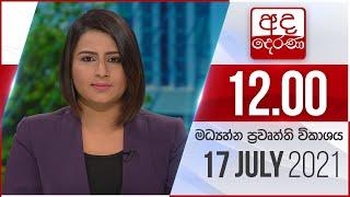 Derana News 12.00 PM -2021-07-17