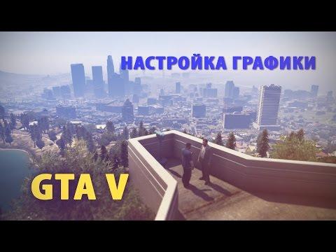 Настройка графики в GTA 5 на ПК