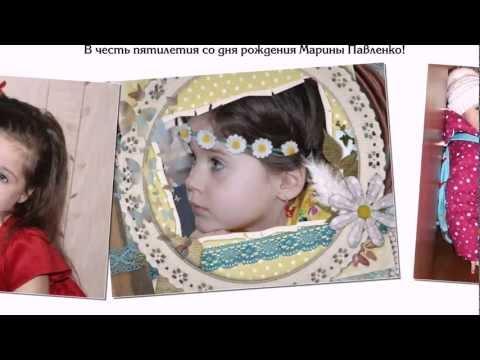 К ЮБИЛЕЮ СО ДНЯ РОЖДЕНИЯ МАРИНЫ ПАВЛЕНКО (5 лет)