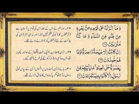Surah Yaseen yasin Full With Urdu Translation Beautiful Recitation By Qari Ziyad Patel video